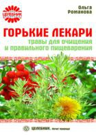Книга Горькие лекари. Травы для очищения и правильного пищеварения