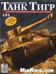 Журнал Соберите танк Тигр №-131