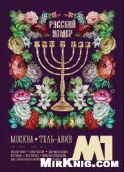 Журнал Москва - Тель-Авив - Май/Июнь 2014