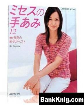 Книга Let's knit series №4121, vol.12, 2005 Spring&Summer  (Вязание крючком и на спицах) djvu в архиве rar 9,1Мб