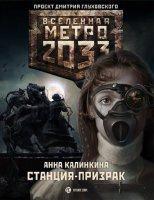 Книга Анна Калинкина - Метро 2033. Станция-призрак (2011) rtf, fb2 12,8Мб