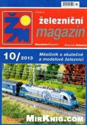 Журнал Zeleznicni magazin 2013-10
