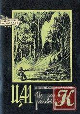 Книга Книга Ц-41. Из записок разведчика