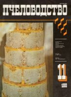 Журнал Пчеловодство 1983-1988 (60 номеров)