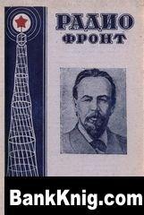 Журнал Радиофронт №9 1940