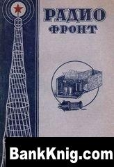 Журнал Радиофронт №15/16 1940