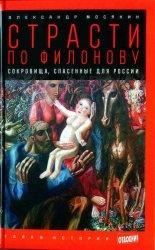 Книга Страсти по Филонову. Сокровища, спасённые для России