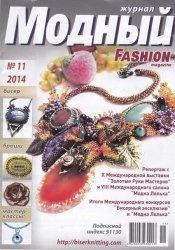 Журнал Модный журнал №11 2014