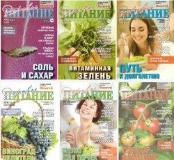 Журнал Здоровое питание 2010-2012, 2014. Спецвыпуск журнала «Рататуй»