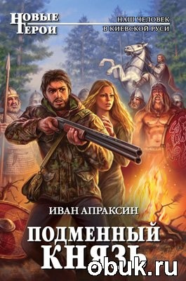 Книга Иван Апраксин. Подменный князь