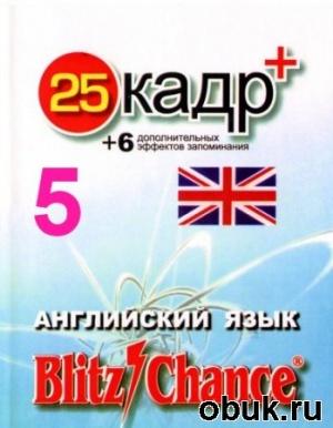 Книга Blitz Chance - Английский язык для жизни +25 кадр. Встречи и беседы. Часть 5