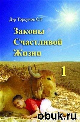 Книга Законы счастливой жизни