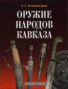 Книга Оружие народов Кавказа