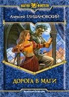 """Книга Цикл """"Путь демона"""" (5 произведений)"""