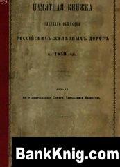 Книга Памятная книжка главного общества железных дорог на 1859 год pdf 1,4Мб