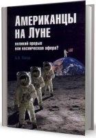 Книга Американцы на Луне. Великий прорыв или космическая афера? pdf 11Мб