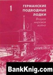 Германские подводные лодки. Вторая мировая война. Часть 1 djvu 30,32Мб