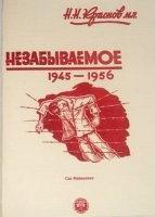 Книга Незабываемое. 1945-1956. Материалы по трагедии казачества накануне, во время и по окончании Второй мировой войны pdf 4,2Мб