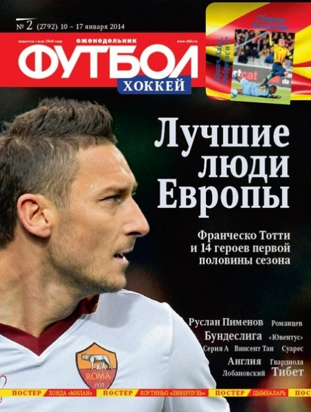 Книга Журнал:  Футбол №2 (январь 2014)