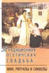 Книга Традиционная осетинская свадьба: миф, ритуалы и символы