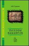 Книга А.Я. Гуревич Походы викингов