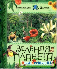 Книга Зеленая планета.