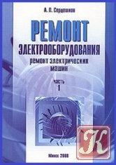 Книга Ремонт электрооборудования. В 2 частях. Часть 1. Ремонт электрических машин