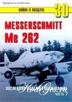 Журнал Война в воздухе №30. Messerchmitt Me262 Часть 2