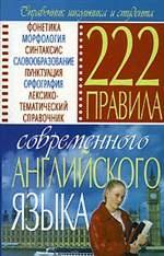 Книга 222 правила современного английского языка
