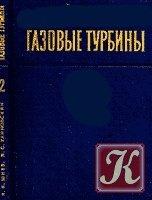 Книга Сборник книг по газовым турбинам и комбинированным установкам