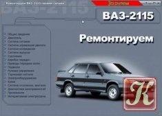 Книга ВАЗ 2115 - мультимедийное руководство по ремонту автомобиля