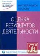 Книга Оценка результатов деятельности