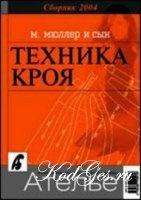 Книга Ателье. Сборник за 2004г (Техника кроя)