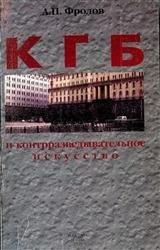 Книга КГБ и контрразведывательное искусство