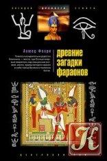 Книга Древние загадки фараонов