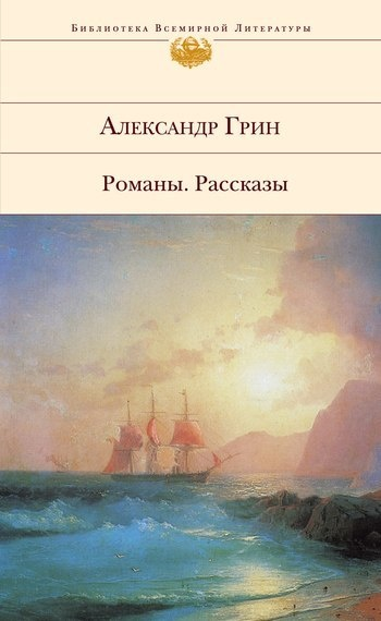 Книга Александр Грин Бегущая по волнам
