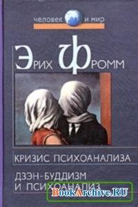 Книга Кризис психоанализа. Дзэн-буддизм и психоанализ.