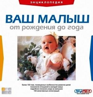 Книга Ваш малыш от рождения до года