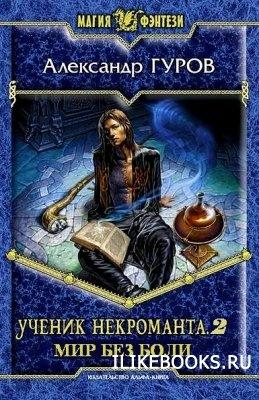 Книга Гуров Александр -  Ученик некроманта 2. Мир без боли
