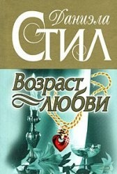 Книга Возраст любви (аудиокнига).