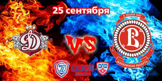 Динамо (Рига) - Витязь (Подольск) 0:1 Б