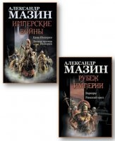 "Книга Мазин А. - Серия ""Варвары"" (2014)"