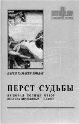 Книга Перст судьбы, включая полный обзор неаспектированных планет
