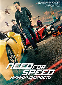 Need for Speed: Жажда скорости / Need for Speed (2014/BD-Remux/BDRip/HDRip/3D)