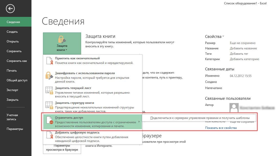 Как управлять правами доступа на использование информации (IRM) в Office 2013