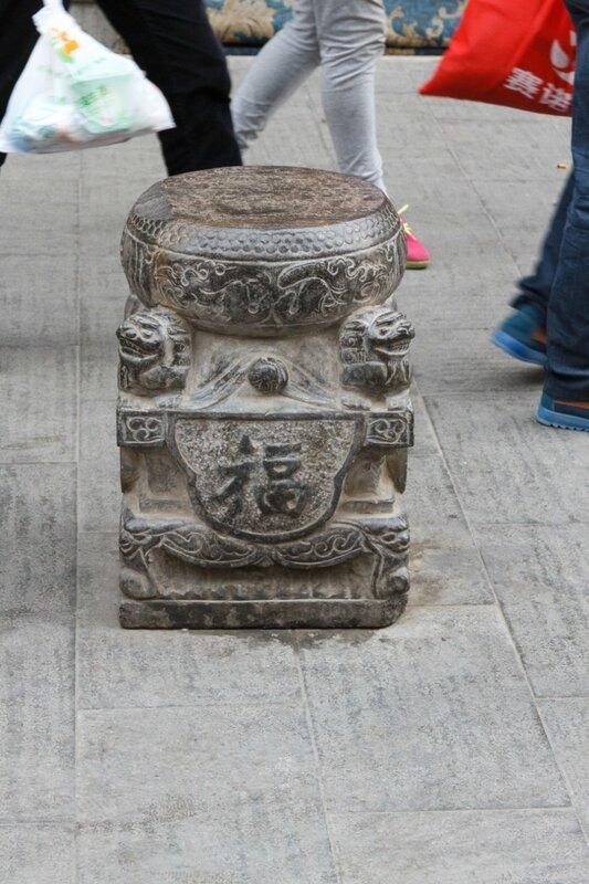 Тумба с иероглифом Счастье, Улица Дачжалань, Пекин