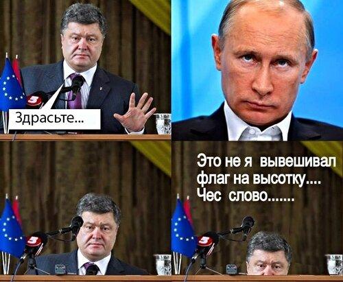 Порошенко - это не я вывешивал флан в Москве....чес слово.....