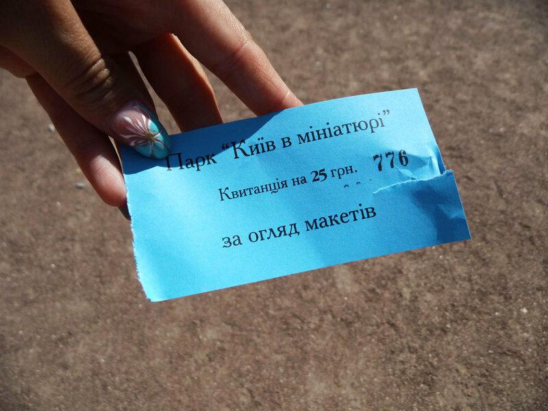 Киев, Украина, парк, Киев в миниатюре, Парк киев в миниатюре, прогулка, Левый берег, Гидропарк