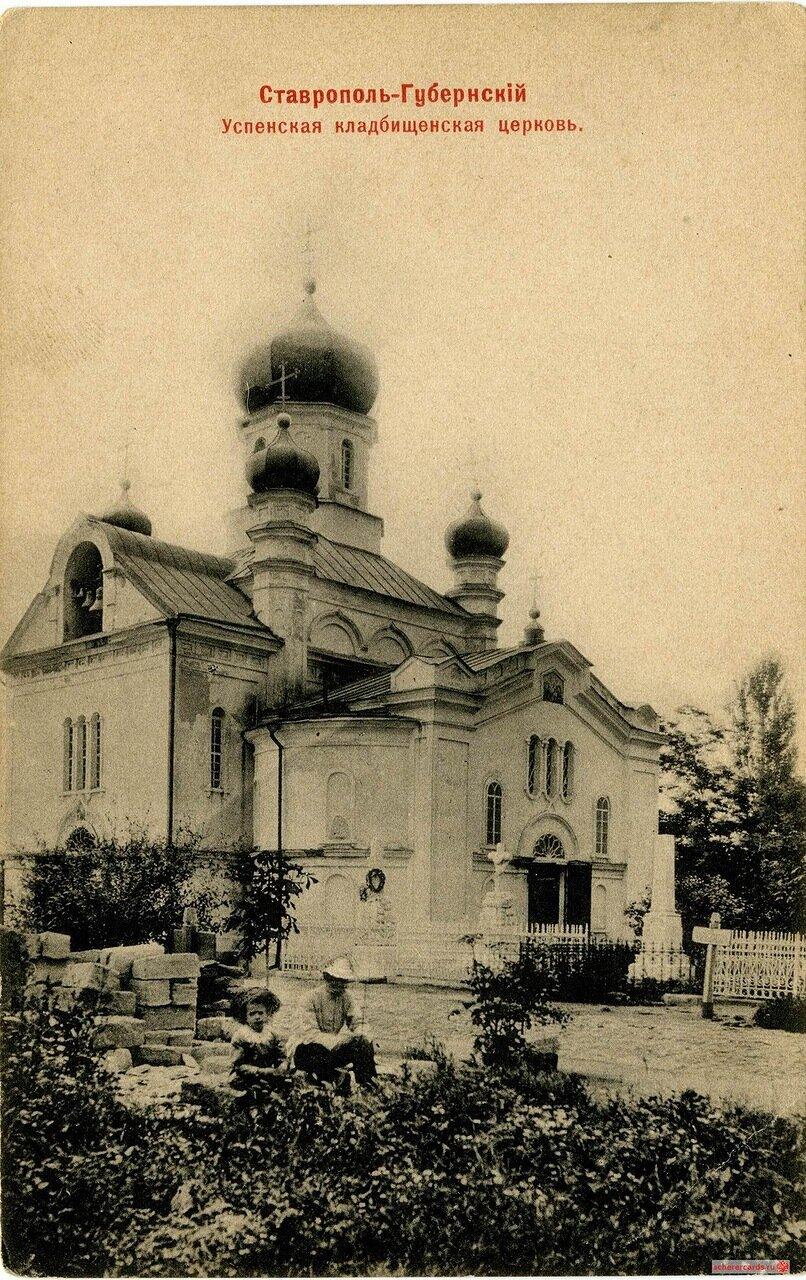 Успенская кладбищенская церковь