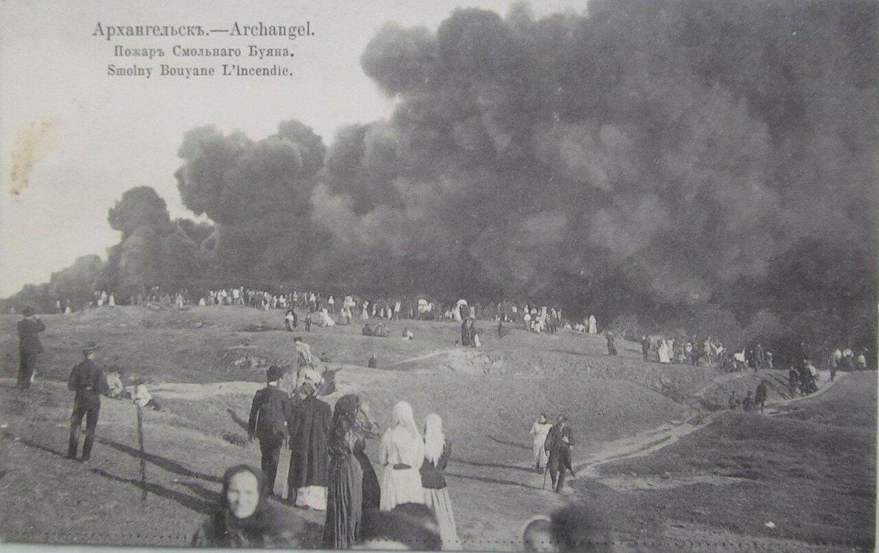 Пожар Смольного Буяна